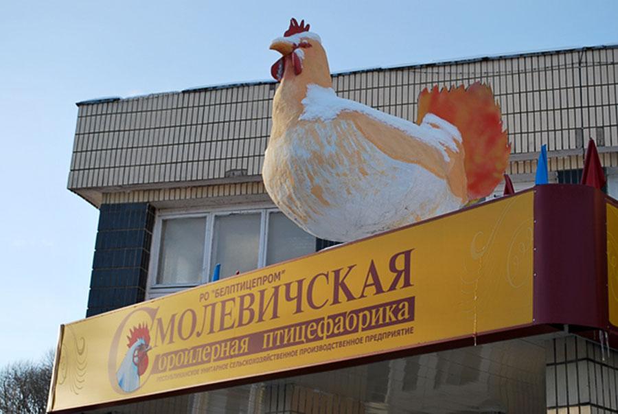 Смолевичская Бройлерная птицефабрика.