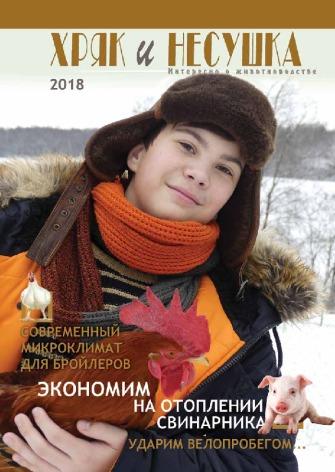 Выпуск № 2 (13) 2018 год