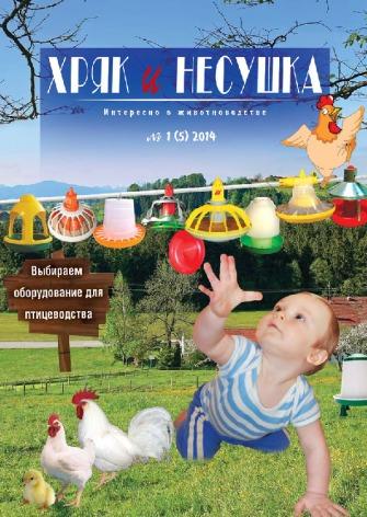 Выпуск № 1 (5) 2014 год